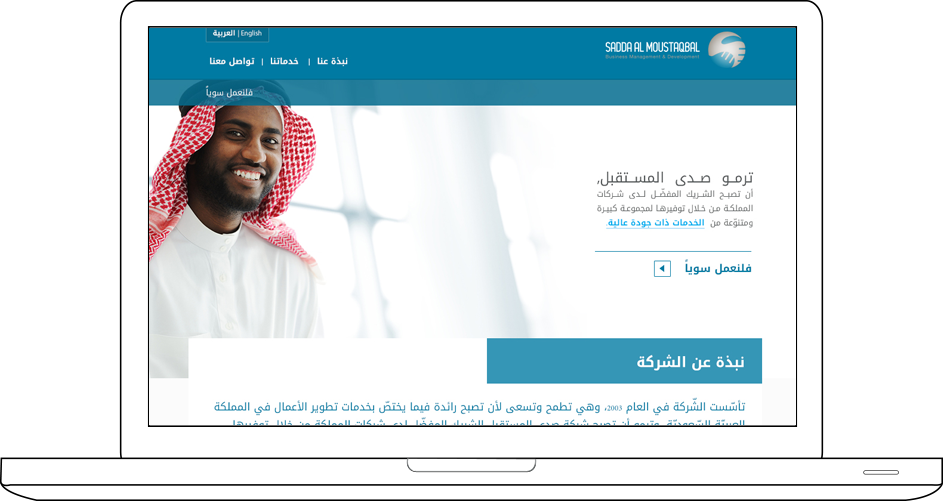 Sadda al Mostakbal Web Design & Development