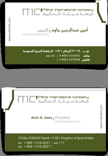Mitha Branding