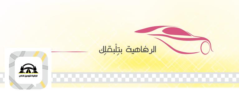 Al Raqyia