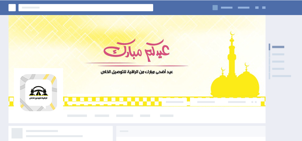Al Raqiah social media management