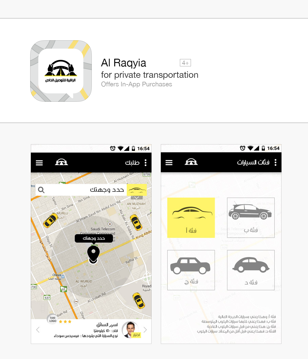 Al Raqiah android/ios mobile app